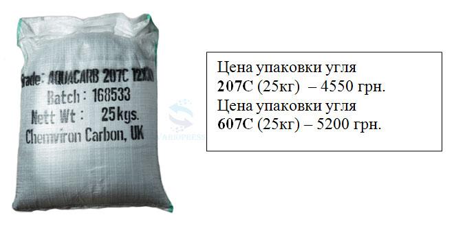 Активированный уголь Aquacarb 207С и 607 С