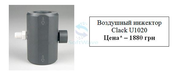 Регулируемый воздушный инжектор для аэрации воды Clack U1020