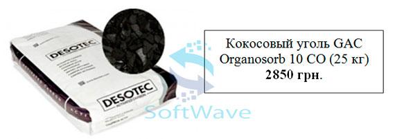 Кокосовый активированный уголь Organosorb 10 CO 12х40