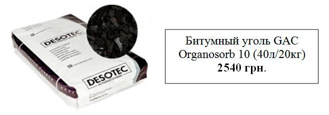 Битумный активированный уголь Organosorb 10