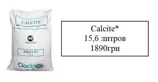 Кальцит (Calcite 16х40). Нейтрализация рН