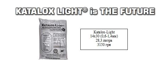 Фильтрующая среда Katalox-Light для очистки природной воды